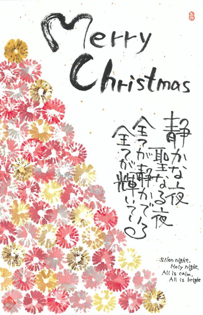 Merry Chrisitmasa